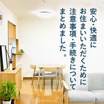 """""""安心・快適にお住まいいただくために注意事項・手続きについてまとめました。"""